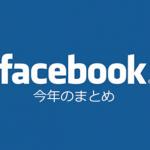 Facebookの「今年のまとめ」カードは、ユーザーを傷つける恐れも!