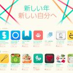 アップルApp Store、2015日元日の販売額で過去最高額を更新