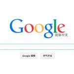 中国は、Gmailが使えない。使う迂回路もブロックされた