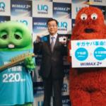 WiMAX毎秒220メガ!UQが最速の無線サービス開始へ