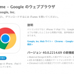 iOS版Chromeがマテリアルデザイン化 iPhone6 Plus最適化やHand Off対応
