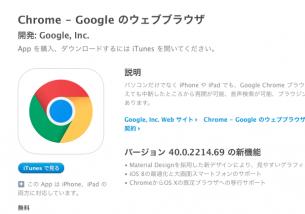 iOS Chrome
