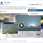 Facebook上の動画の外部サイトへの埋め込みや保存ができる