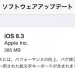 Apple、iOS 8.3をリリース『大量の不具合修正』