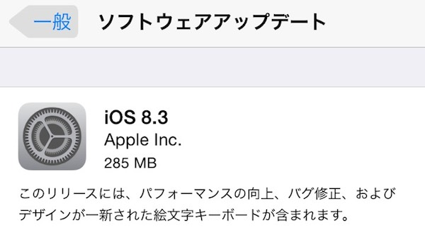 iOS8.3_iPhone6