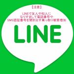 【必見】LINEで「四桁のPINコードが届いたら、送ってね。」、友人・知人になりすまして携帯電話番号とSMS認証番号を聞き出す手口に注意
