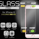 iPhone 6やiPhone 6 Plusのホームボタンの左右に戻るなどを行なうボタンが追加できるガラス画面保護シートがビザビでも販売開始!