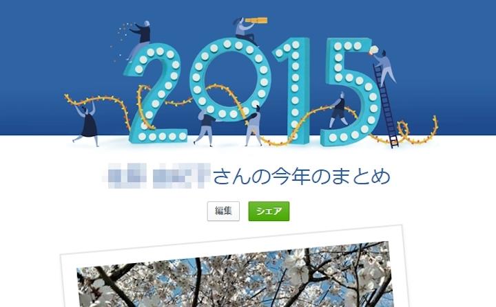 2015_matome