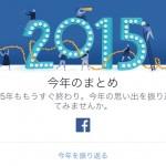 Facebook「今年のまとめ」2015年もうすぐ終わり。今年の思い出を振り返ってみませんか。